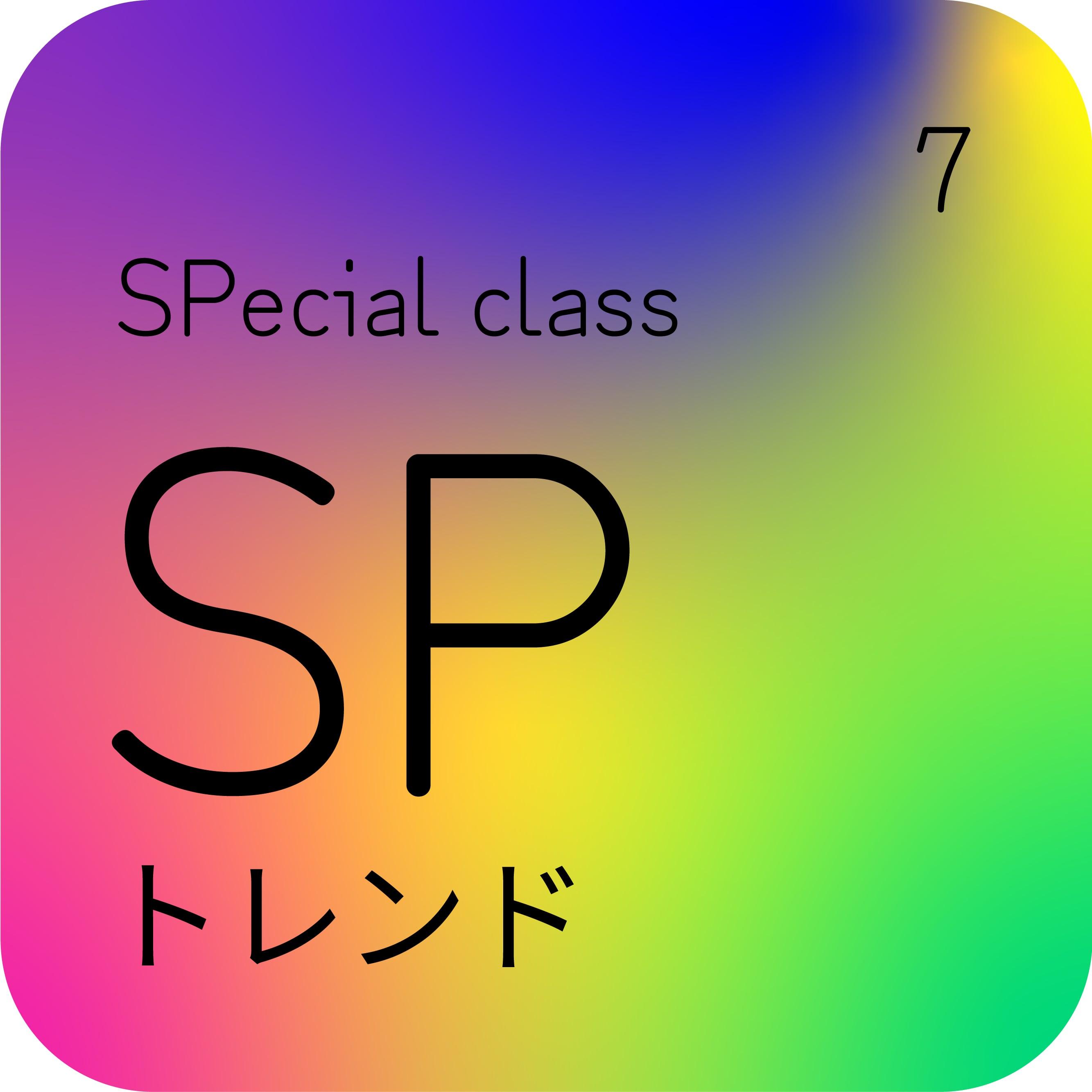 D.D.A. SPECIAL CLASS