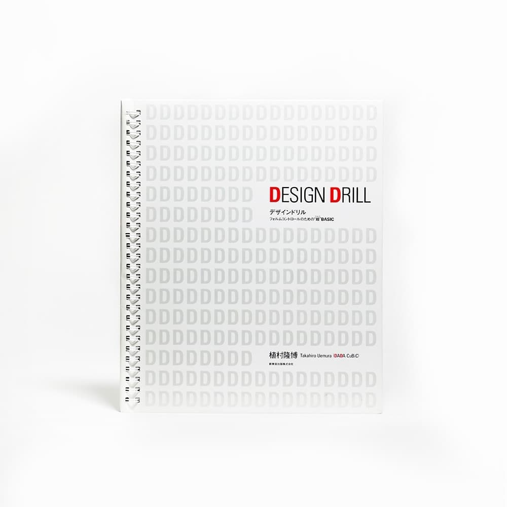 DESIGN DRILL
