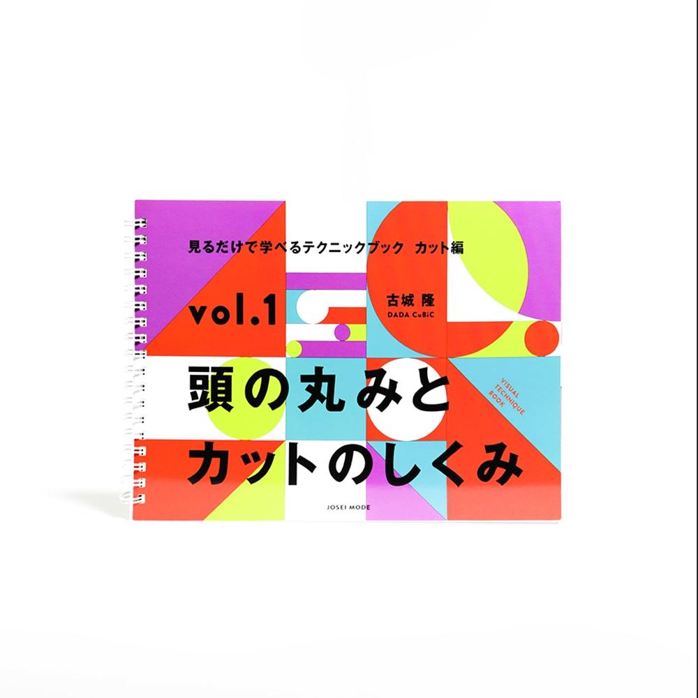 見るだけで学べるテクニックブック カット編 vol.1頭の丸みとカットのしくみ