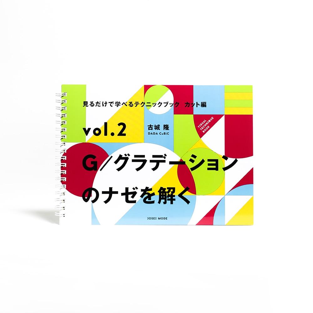 見るだけで学べるテクニックブック カット編 vol.2Gグラデーションのナゼを解く