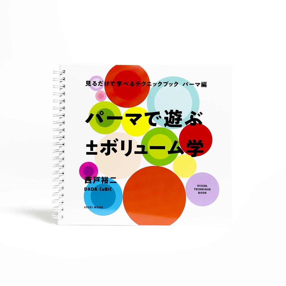 見るだけで学べるテクニックブック 【パーマ編】 パーマで遊ぶ ±ボリューム学