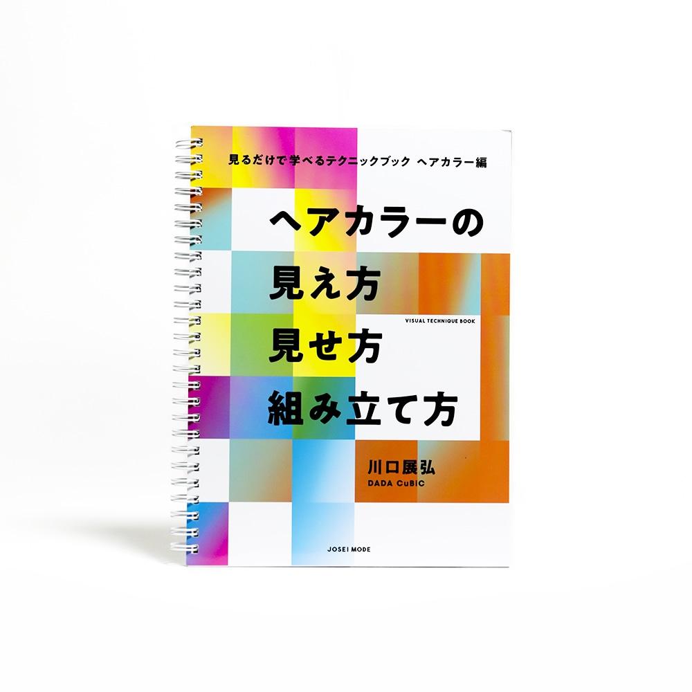 見るだけで学べるテクニックブック【ヘアカラー編】ヘアカラーの見え方 見せ方 組み立て方